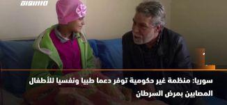 """60 ثانية -""""سوريا: منظمة غير حكومية توفر دعما طبيا ونفسيا للأطفال المصابين بمرض السرطان 11.12"""