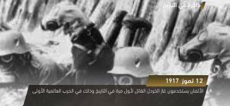 فرنسا تعلن ان المغرب محمية فرنسية !  - ذاكرة في التاريخ - في مثل هذا اليوم - 12- 7-2017