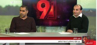 عين ماهل .. بين مؤيد ومعارض لدعوة نتنياهو -علي حبيب الله ،وسيم أبو ليل،التاسعة ،26-12- 2017