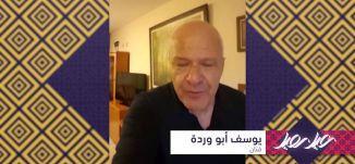 يوسف ابو وردة -معايدة اضحى ٢٠١٥- قناة مساواة الفضائية -كل عام وانتم بخير- Musawa Channel-