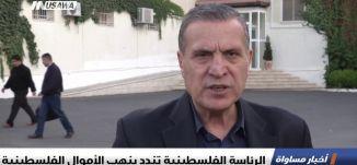 الرئاسة الفلسطينية تندد بنهب الأموال الفلسطينية ،اخبار مساواة،18.2.2019، مساواة