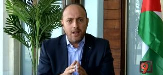 استراتيجيتنا مفاوضات متعددة ولن نعود الى مفاوضات ثنائية مع اسرائيل- د. حسام زملط - 13-9-2016