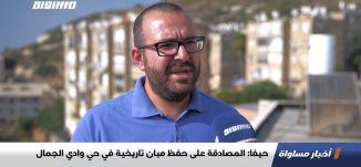 حيفا: المصادقة على حفظ مبان تاريخية في حي وادي الجمال،تقرير،اخبار مساواة،02،07.20