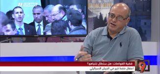 قضية الغواصات: هل ستطال نتنياهو؟ - محمد زيدان- التاسعة مع رمزي حكيم - 11-7-2017 - مساواة