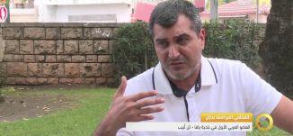 تقرير -المحامي امير احمد بدران - العضو العربي الاول في بلدية يافا - #صباحنا_غير- 15-8-2016- مساواة