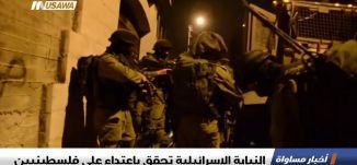 النيابة الإسرائيلية تحقق باعتداء على فلسطينيين ،اخبار مساواة،31.1.2019، مساواة