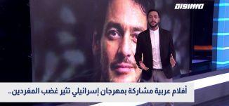 أفلام عربية مشاركة بمهرجان إسرائيلي تثير غضب المغردين..،بانوراما،11.02.2020