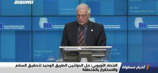 الاتحاد الأوروبي: حل الدولتين الطريق الوحيد لتحقيق السلام والاستقرار بالمنطقة،اخبار مساواة،19.05.20