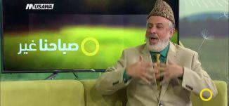 رمضان أوله رحمه ، الشيخ محمد شريف عودة ،صباحنا غير،21-5-2018،مساواة