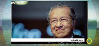 ماليزيا تحظر مشاركة سباحين إسرائيليين في مسابقة دولية،صباحنا غير،14-1-2019،قناة مساواة