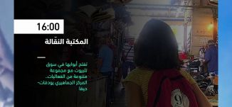 16:00 - المكتبة النقالة - فعاليات ثقافية هذا المساء - 22.09.2019-قناة مساواة