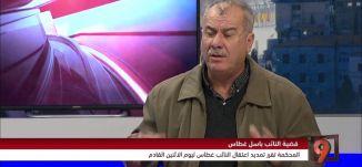 تقاذف نشطاء الأحزاب على الفيسبوك غير معقول! - محمد بركة - 23-12-2016- #التاسعة - مساواة