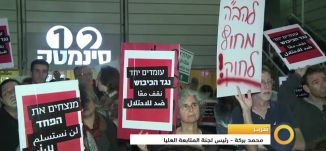 Musawachannel   مظاهرات العرب واليهود   5  11 2015   صباحنا غير  قناة مساواة الفضائية