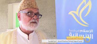 تقرير - الإسلام في خدمة الإنسانية - #صباحنا_غير- 2-8-2016- قناة مساواة الفضائية