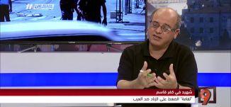 الشرطة والعرب؛ السهولة بالضغط على الزناد!  - محمد زيدان - التاسعة  - 6-6-2017 - مساواة