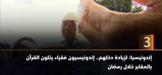 ب 60 ثانية- إندونيسيا: لزيادة دخلهم.. إندونيسيون فقراء يتلون القرآن بالمقابر خلال رمضان 19.5.2019