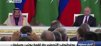 بوغدانوف: التحضير جارٍ لقمة بوتين وسلمان، اخبار مساواة، 24-8-2018-قناة مساواة الفضائيه
