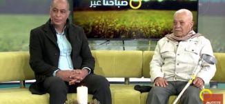 العودة الى الكابري - وسام عريض وعبد الناصر حصري - #صباحنا_غير- 19-2-2017 - مساواة