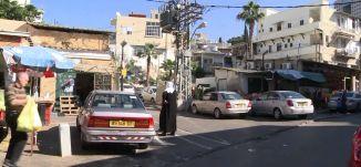 وادي النسناس - حيفا -  16-10-2015 - قناة مساواة الفضائية -عين الكاميرا - Musawa Channel