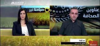 القدس .. تطورات ما بعد العملية -  وائل عواد -  صباحنا غير- 16-7-2017 -  قناة مساواة الفضائية
