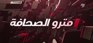 """وفا: مجدلاني يحذر من خطورة أن تقود هدنة حماس مع إسرائيل لـ""""صفقة القرن""""،مترو الصحافة،6.8.2018"""