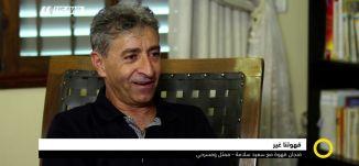 قهوتنا غير - فنجان قهوة مع سعيد سلامة - ممثل ومسرحي،صباحنا غير ،26-9-2018،قناة مساواة الفضائية