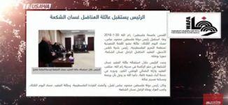 وفا : الرئيس يستقبل عائلة المناضل غسان الشكعة ،مترو الصحافة،  31.1.2018، قناة مساواة الفضائية