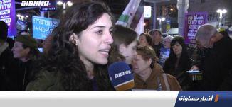 تل أبيب: تظاهرة قوى سلام عربية ويهودية ، تقرير،اخبار مساواة،01.02.2020،قناة مساواة