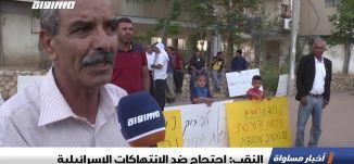 النقب: احتجاج ضد الانتهاكات الإسرائيلية  ،تقرير،اخبار مساواة،27.5.2019،قناة مساواة