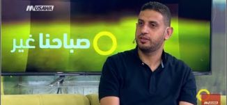 سباق الناصرة ! - خالد بطو - صباحناغير- 24-5-2017 - قناة مساواة الفضائية