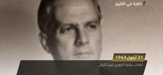انتخاب بشارة الخوري رئيسآ للبنان   - ذاكرة في التاريخ - في مثل هذا اليوم - 21- 9-2017 - مساواة