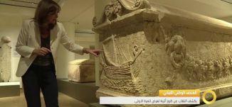 تقرير -المتحف الوطني اللبناني - يكشف النقاب عن كنوز أثرية - 3-11-2016- #صباحنا_غير- مساواة