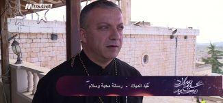 تقرير ،  فسوطة ... كنيسة مار الياس،  نورهان أبو ربيع، تغطية خاصة،6.1.2018،  قناة مساواة