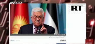 روسيا اليوم:  عباس قد يدعو إلى مفاوضات سلام دون رعاية أمريكية - مترو الصحافة، 20.2.2018