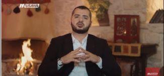 هل النصيحة لعامة المسلمين ؟! - ج1 - الحلقة الثانية عشر - الإمام - قناة مساواة الفضائية