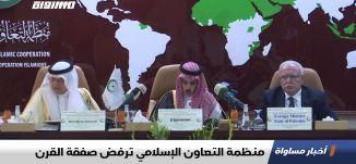منظمة التعاون الإسلامي ترفض صفقة القرن،اخبار مساواة ،03.02.2020،قناة مساواة الفضائية