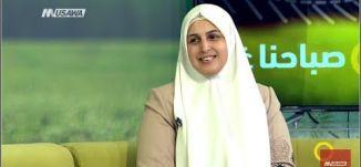 موسم الصبر والتين - نسرين ابو شقرة بركات -  صباحنا غير- 23-7-2017 - قناة مساواة الفضائية