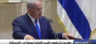 مقربو نتنياهو: تقييد العليا عوضا عن الحصانة،اخبار مساواة 22.5.2019، قناة مساواة