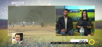 اللمسات الاخيرة لمسيرة العودة في الجمعة الحادية عشر،د.صلاح عبد العاطي،8-6-2018 - مساواة