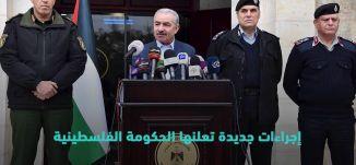 قرارات الحكومة الفلسطينية -قناة مساواة الفضائية