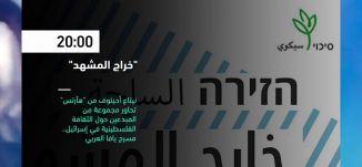 20:00 - خراج المشهد  - فعاليات ثقافية هذا المساء - 04.09.2019-قناة مساواة