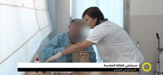 تقرير -  مستشفى العائلة المقدسة .. قسم المرضى المركبين !،نورهان أبو ربيع،صباحنا غير، 30.4.2018