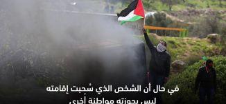 قانون سحب الاقامة الدائمة من أهالي القدس والجولان (7-3-2018) - قناة مساواة - MusawaChannel