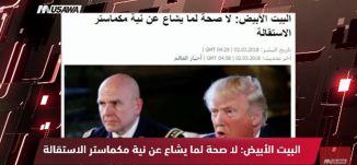 روسيا اليوم : البيت الأبيض: لا صحة لما يشاع عن نية مكماستر الاستقالة - مترو الصحافة،2.3.2018، مساواة