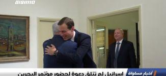 إسرائيل لم تتلق دعوة لحضور مؤتمر البحرين،اخبار مساواة 10.06.2019، قناة مساواة
