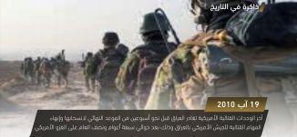 القوات الايطالية تستولي على منطقة الصومال - ذاكرة في التاريخ - في مثل هذا اليوم - 19- 8-2017