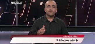موقع واللا : إسرائيل في حالة من التوتر مع روسيا،الكاملة،مترو الصحافة،19-9-2018،قناة مساواة الفضائية