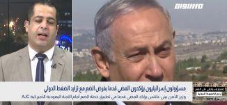 مسؤولون إسرائيليون يؤكدون المضي قدما بفرض الضم مع تزايد الضغط الدولي،بانوراما مساواة،16.06.2020