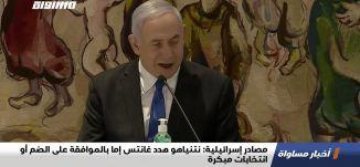 مصادر إسرائيلية: نتنياهو هدد غانتس إما بالموافقة على الضم أو انتخابات مبكرة،اخبار مساواة،22.06.20