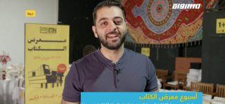 معرض الكتاب:مبادرة جمعية الثقافة العربية لتعزيزالحياة الثقافية في حيفا،ربيع عيد،صباحنا غير،16.6